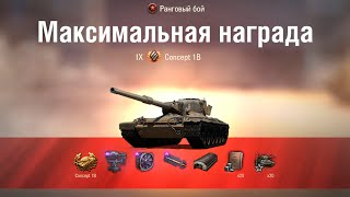 Concept 1B награда за ранговые бои 2021 WOT - World Of Tanks стрим