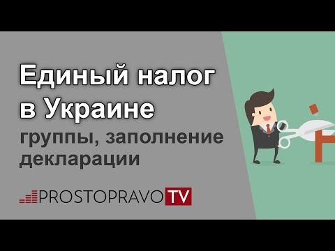 Единый налог 2019 в Украине: группы, заполнение декларации