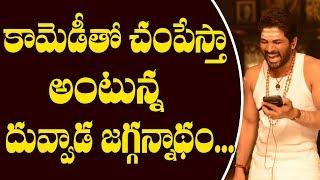 Allu Arjun's Duvvada Jagannadham Movie to be a Comedy Entertainer | 70MM Telugu Movie