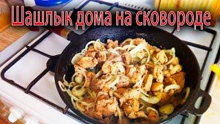Как приготовить или пожарить шашлык дома на сковороде!?How to cook barbecue at home in a frying pan