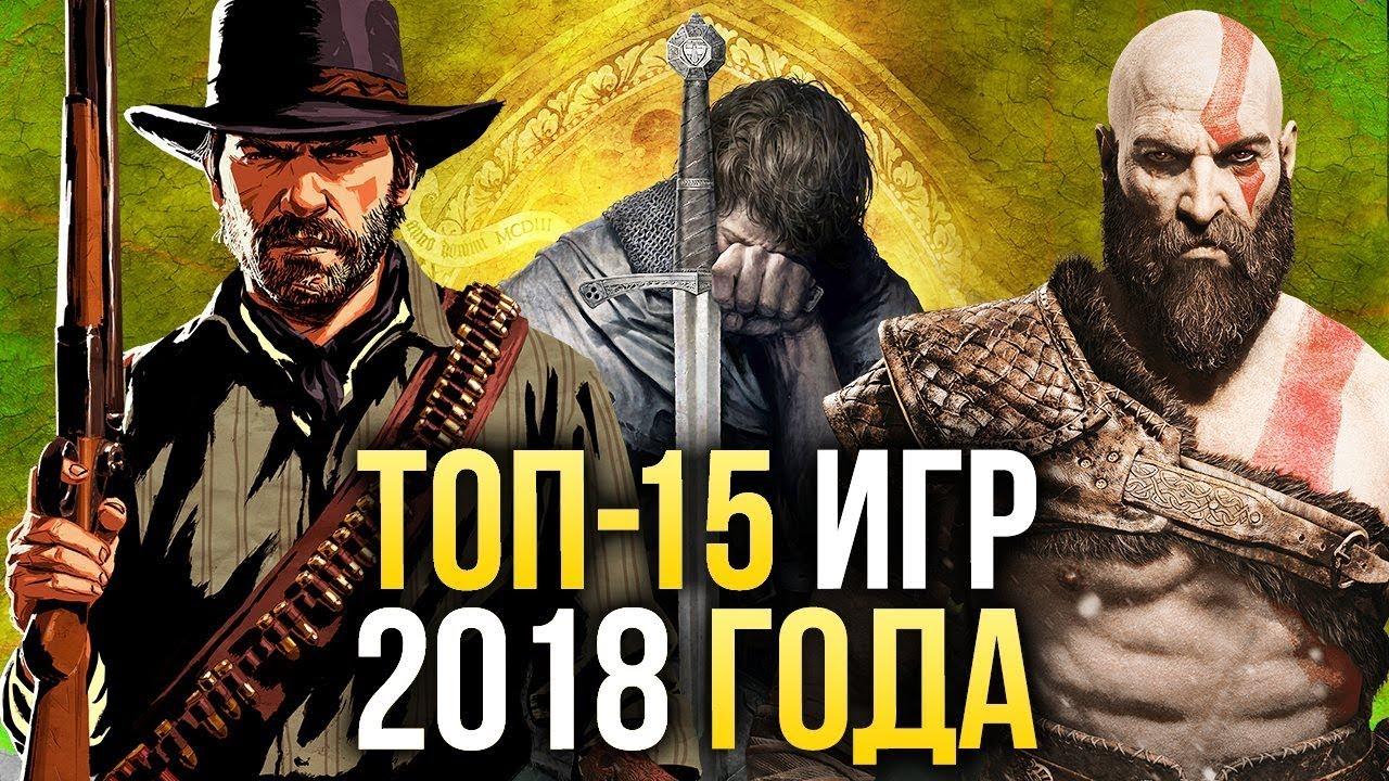 ????ТОП-15 ЛУЧШИХ игр 2018 года