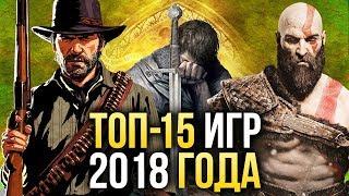 ТОП-15 ЛУЧШИХ игр 2018 года