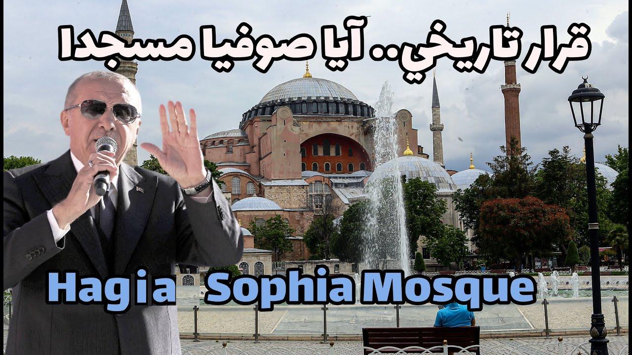 خطاب أردوغان الناري الذي تحدى به العالم والناقدين لإعادة آيا صوفيا مسجدا