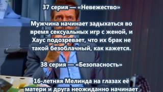 видео Сериал доктор хаус 8 сезон описание серий