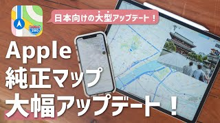 Apple純正のマップアプリが、Googleマップよりも優れている点 screenshot 4