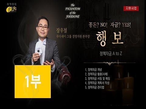 [팬텀FC] 9회 정책자금 편 - 장우철 팬텀 1부