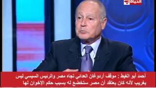 """Gambar cover الحياة اليوم -أبو الغيط """"أردوغان لديه أحلام للسيطرة على الوطن العربى وإنشاء خلافة عثمانية جديدة"""