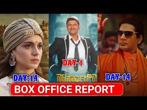 Punith Rajkumar Natasaarvabhowma Box Office Collection, kangana ranaut Manikarnika Total Collection Mp3