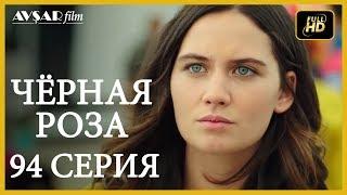 Чёрная роза 94 серия (Русский субтитр)