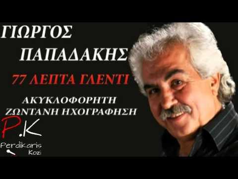 Γιώργος Παπαδάκης | 77 λεπτά γλέντι ►NK◄  (Ακυκλοφόρητο)