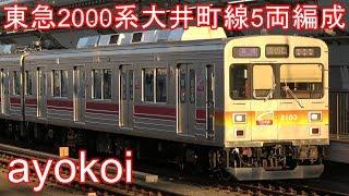 東急2000系2003F 大井町線5両編成 営業運転開始
