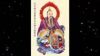 九天應元雷聲普化天尊玉樞寶經 (粤语) The Yu Shu Bao Scripture (Cantonese)