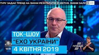 """Ток-шоу """"Ехо України"""" Матвія Ганапольського від 4 квітня 2019 року"""