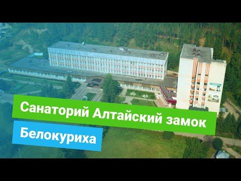 Санаторий «Алтайский замок», курорт Белокуриха, Россия - Sanatoriums.com