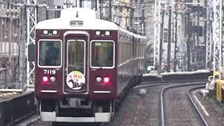 阪急電車&JR西日本 三ノ宮駅 ミュージックホーン&空笛&電笛あり