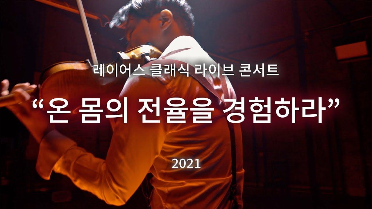 '레이어스 클래식 라이브 콘서트 2021' Trailer [서울,대구,부산,여수] / (LAYERS CLASSIC LIVE CONCERT 2021)
