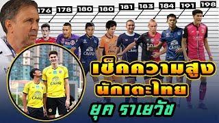เช็คความสูง! นักเตะทีมชาติไทยชุด AFF Suzuki Cup 2018 - ยุคมิโลวาน ราเยวัช