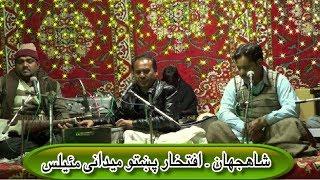 Shah jahan & iftikhar Pashto Maidani