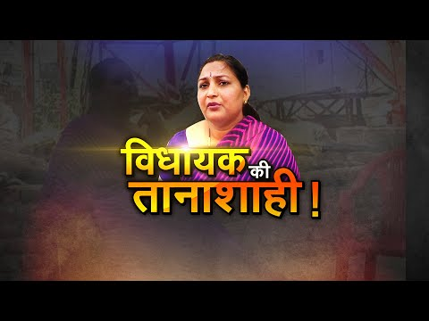 Bhartapur MLA Anita Singh