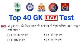 online test शुरू होगया है जल्दी join करे //top 40 GK live test //