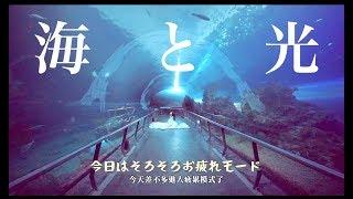 黃小玫 Sandy H. - 【海と光】(屏東で会おうね!Let's meet in Pingtung! 我們在屏東見吧!)