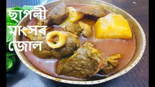 Assamese cooking recipe