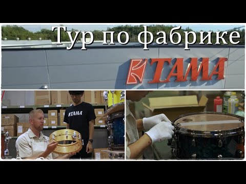 Тур по фабрике TAMA от DRUMEO