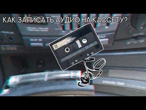Как записать кассету
