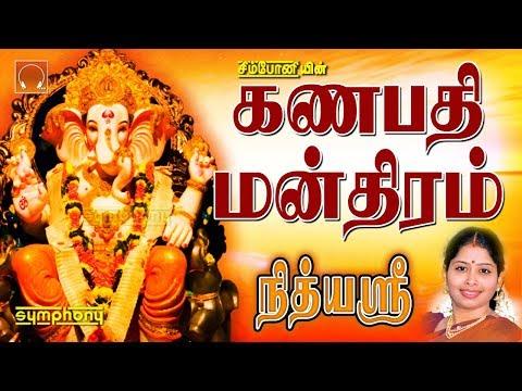 Nithyashree Mahadevan | Ganapathi Manthiram | Vinayagar Song