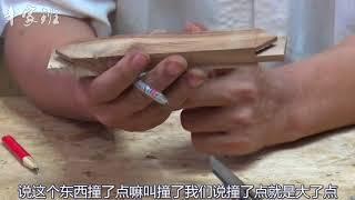【传统木工教学】手工制作多宝阁(博古架)共25集 第三集