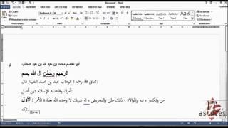 004-copier coller un texte en arabe sous Word