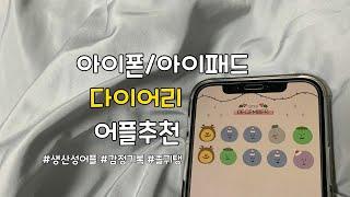 [어플추천] 아이폰/아이패드 ios 어플 추천, 매일 …