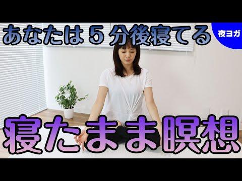 02【寝る前ヨガ】寝たままできる瞑想ヨガ!睡眠導入で5分後には寝ている