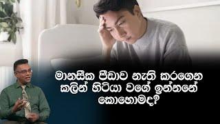 මානසීක පීඩාව නැති කරගෙන කලින් හිටියා වගේ ඉන්නනේ කොහොමද? | Piyum Vila|  08 - 04 - 2020 | Siyatha TV Thumbnail
