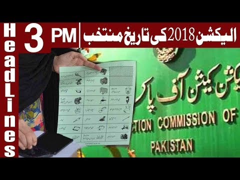 ECP Recommends July 25-27 Dates For General Elections - Headlines 3 PM - 21 May 2018 - Express News