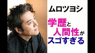 俳優のムロツヨシさんの学歴と人間性が半端ないと話題になっています。...