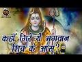 कहाँ गिरे थे भगवन शिव के आंसू | Ancient Shiv Ji Mandir Temple | Mano Ya Na Mano Whatsapp Status Video Download Free