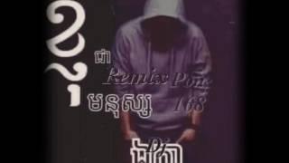 Remix បុណភូមិ new
