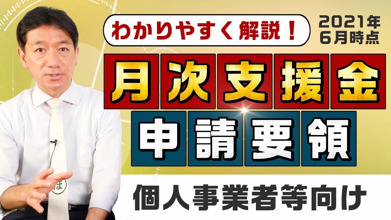 【最新版!!】 『月次支援金 申請要領』個人事業者等向け【21年6月時点】