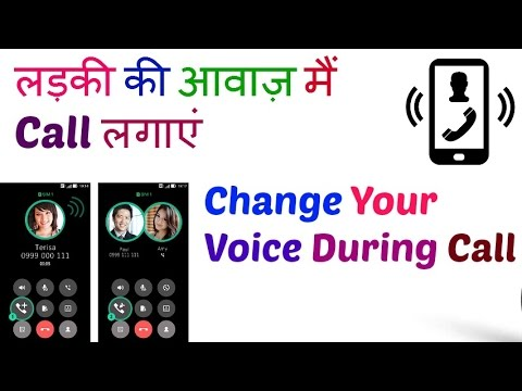 how to change my voice during a call