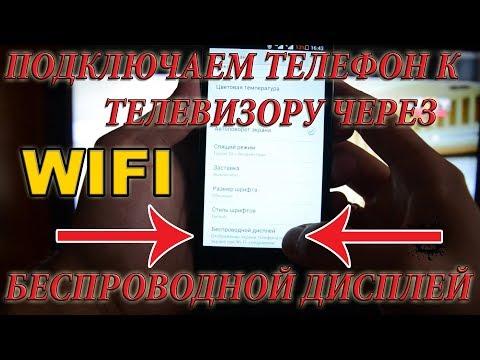 Как подключить телефон к телевизору по вай фай