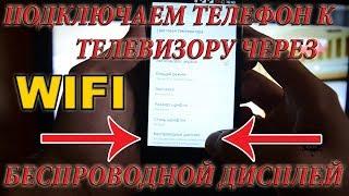 видео Как подключить Андроид к телевизору через Wi-Fi