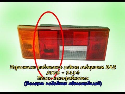 Не работают задние габариты ВАЗ 2108 - 2114. Поиск и устранение неисправности.