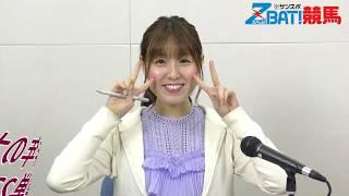 【松中みなみの展開☆タッチ】大阪杯 松中みなみ 検索動画 17