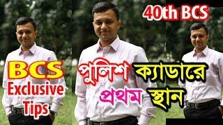 POLICE CADRE 1ST । 40th BCS Exclusive Tips by Halimul Harun | DUCC |
