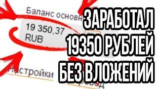 Как заработать 500 рублей в день без вложений!