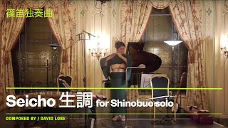 生調 - Seicho - for Shinobue composed by David Loeb