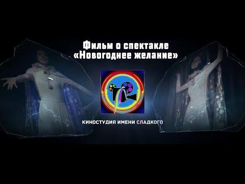 """Фильм о спектакле """"Новогоднее желание"""""""