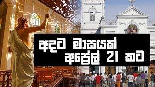 අදට මාසයක් අප්රේල් 21 කට  Piyum Vila   21-05-2019   Siyatha TV Thumbnail