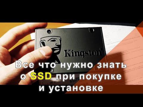 Купил SSD и ПОЖАЛЕЛ. Все что нужно знать о SSD при покупке и установке.